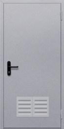 Противопожарная дверь Однопольная глухая с решеткой