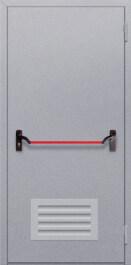 Противопожарная дверь Однопольная с решеткой и антипаникой