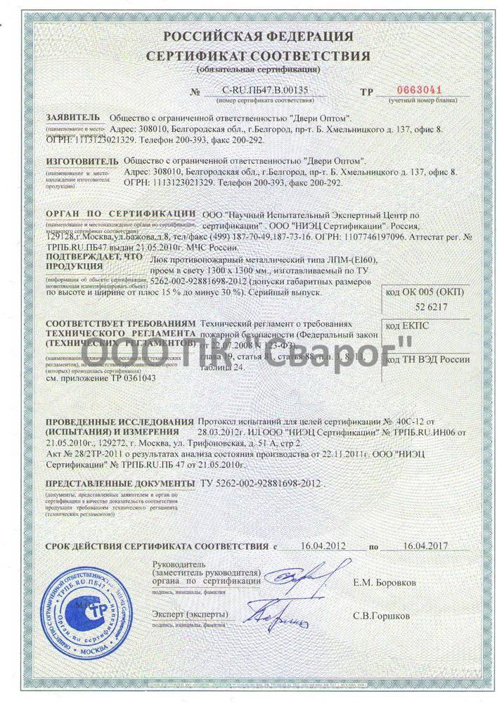 certif 03