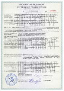 Сертификат eiw 60 2