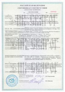 Сертификат eiw 60