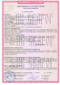 Сертификат Люк EI 60 1